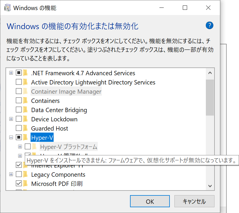 Intel-VTを有効化してVirtualBoxなどの仮想化ソフトを使用する