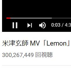 米津玄師「Lemon」YouTube 3億再生突破
