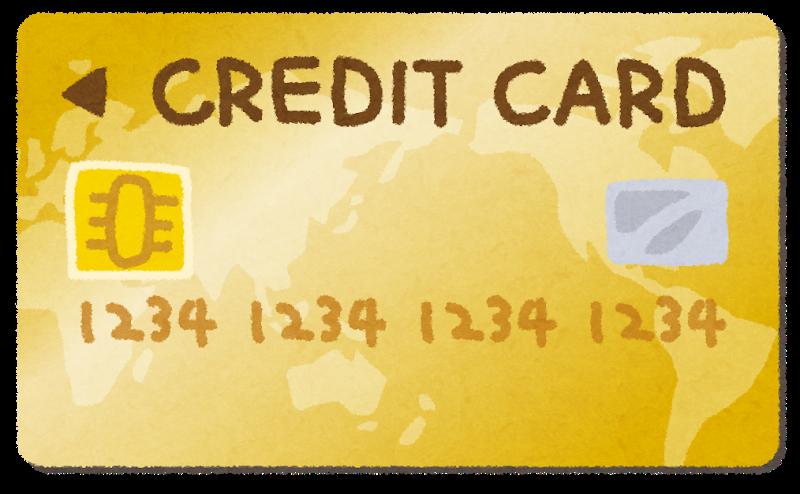 クレジットカードの使い方を知って得しよう【おすすめ】