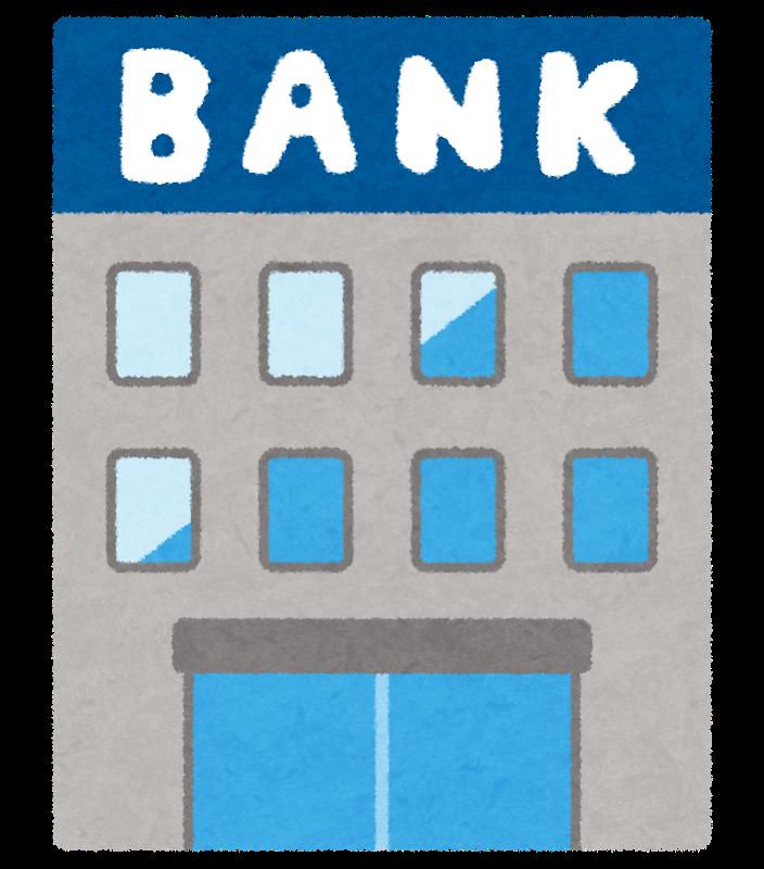 お得に銀行を利用するにはネット銀行がおすすめ